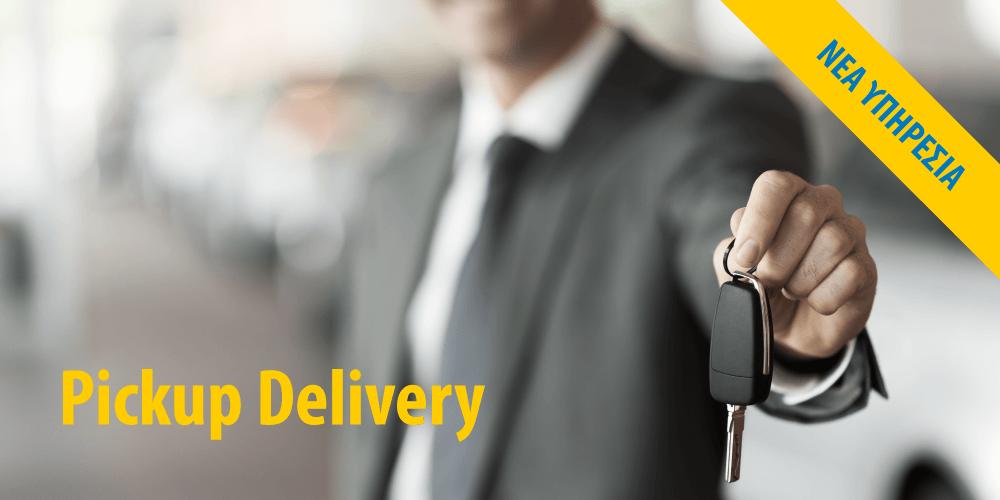 Ραντεβού Pick Up Delivery