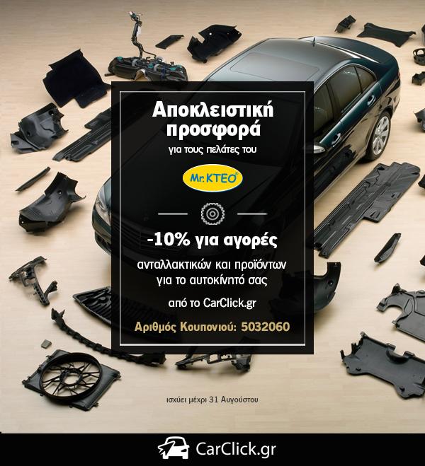 Πατήστε για να μεταφερθείτε στο CarClick.gr